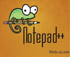 Скачать Notepad plus plus