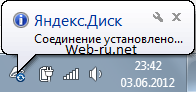Яндекс Диск в трее Windows 7