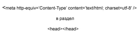 кодировка сайта