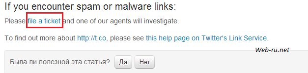 spam or malware links in twitter