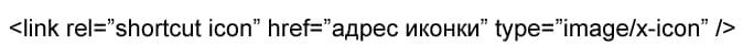 код для вывода фавикон