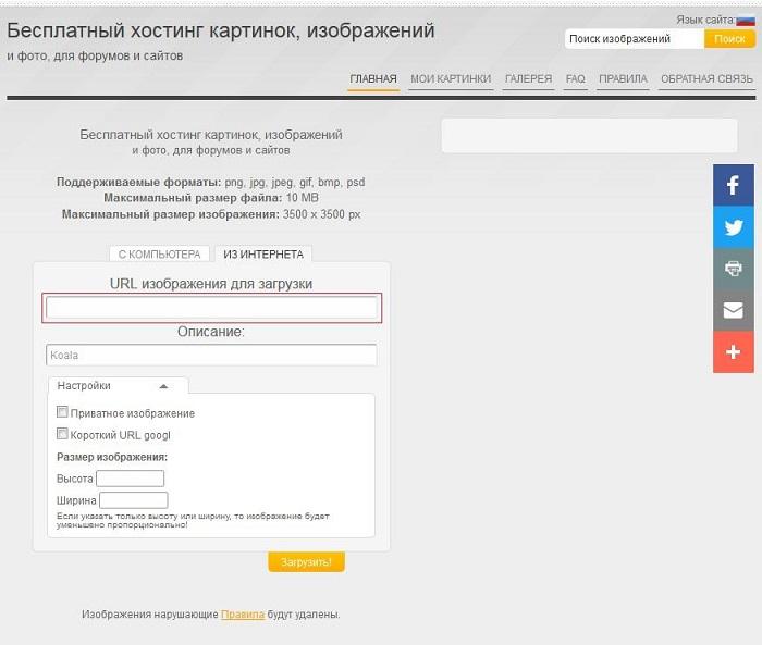Хостинг для загрузки фото на форумы бесплатный хостинг и домена