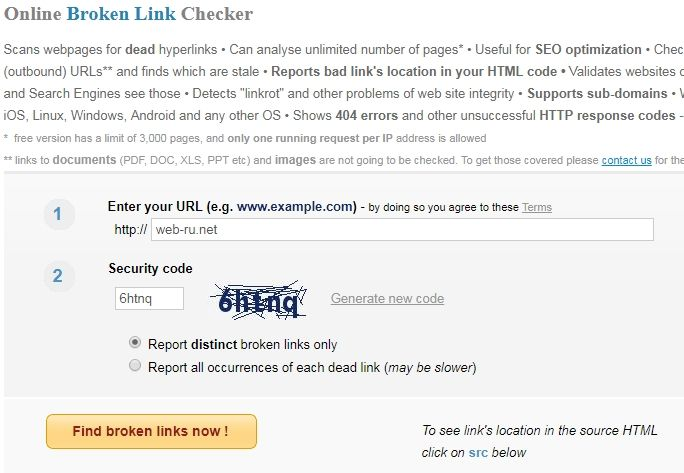 Broken Link Checker - ввод капчи