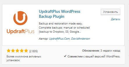 плагин UpdraftPlus WordPress Backup Plugin