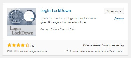 Плагин Login LockDown