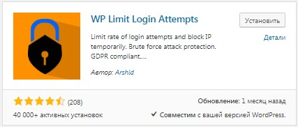 Плагин WP Limit Login Attempts