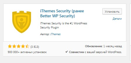 Файервол iThemes Security (formerly Better WP Security)