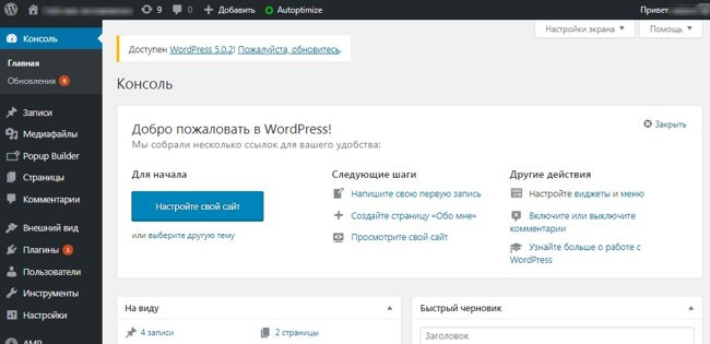 Сайт на CMS WordPress