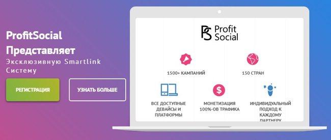 Партнерская программа - ProfitSocial