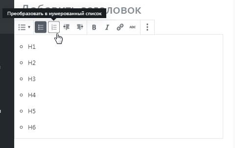 Разбивка текста на списки в WordPress