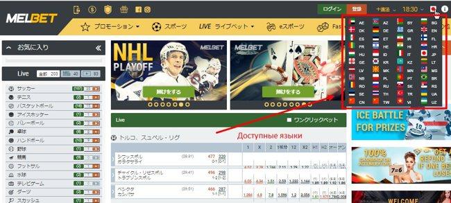 Сайт MelbetPartners на японском языке