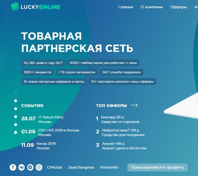 LuckyOnline – партнерская программа с собственными офферами.