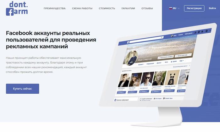 Dont.farm — сервис продажи рекламных аккаунтов Facebook