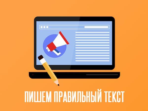 правильное форматирование текста - залог успеха