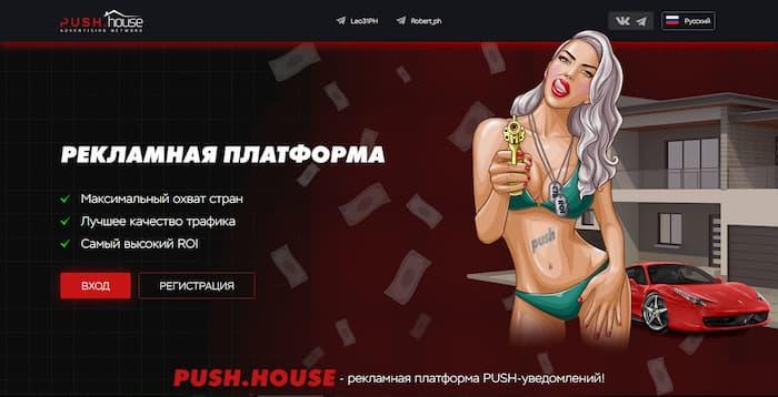 Push.house: новые веяния в push-рекламе
