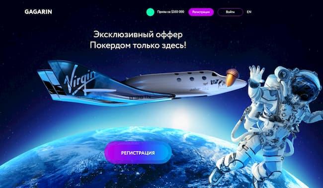 Обзор партнерки Gagarin Partners