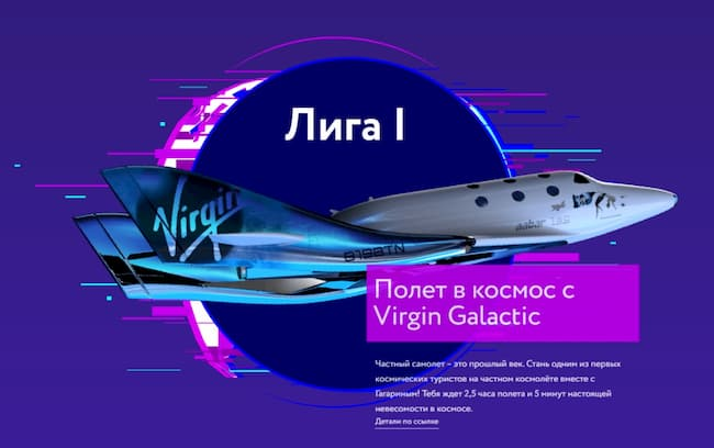 Полет в космос с Virgin Galactic
