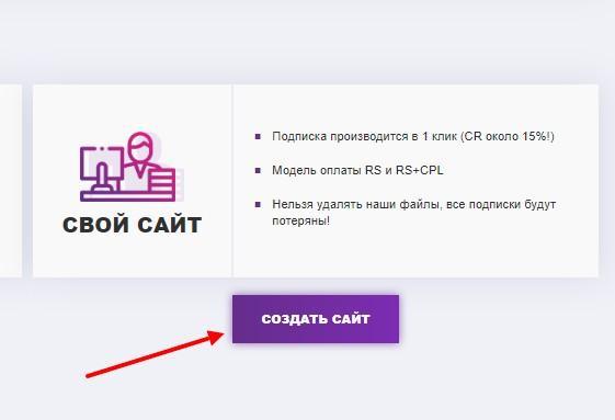Выбор окна для добавления своего сайта