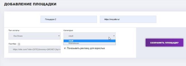 Окно с настройками опций для включения уведомлений на сайте