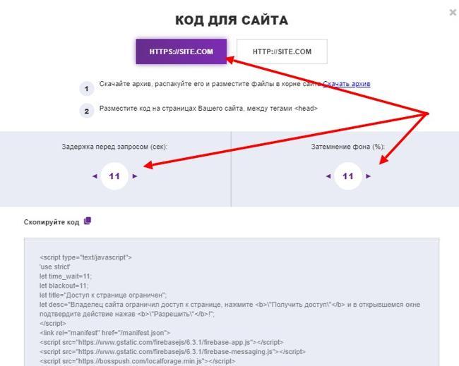Настройка опций доступных для сайта на безопасном протоколе