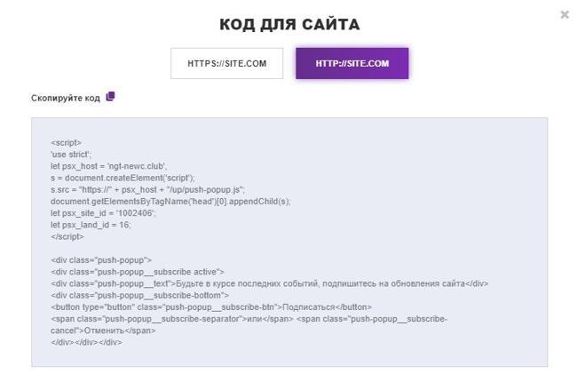 Код для вставки на сайт с обычным протоколом