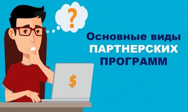Виды партнерских программ для заработка в интернете.