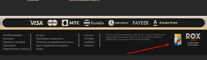 Знак лицензирования казино