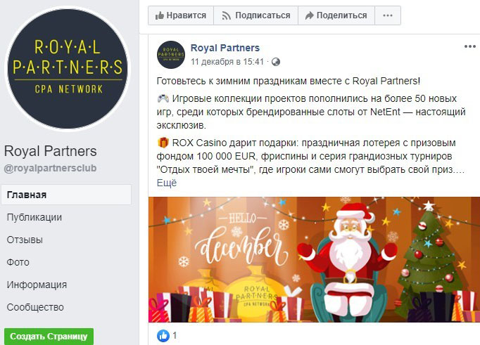 Группа Royal Partners в соц сети ВКонтакте