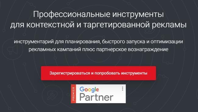 Сервис Click.ru