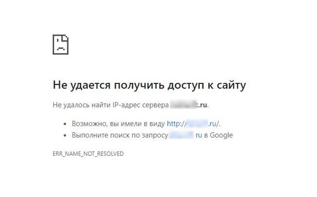 Ошибка доступа к странице