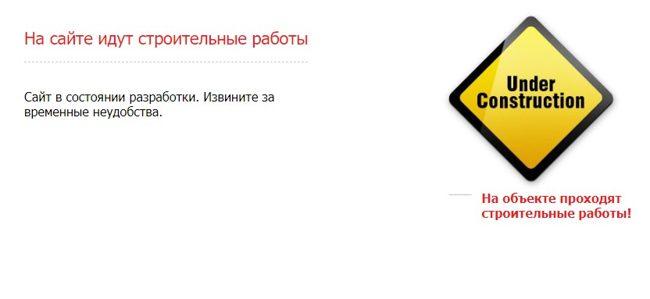 Припаркованный домен с сообщением о реконструкции сайта