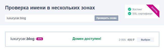 Выбор красивого домена у доменного регистратора