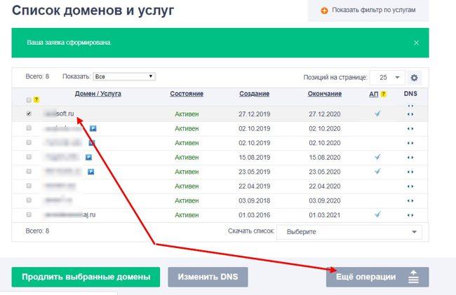 Парковка домена у регистратора
