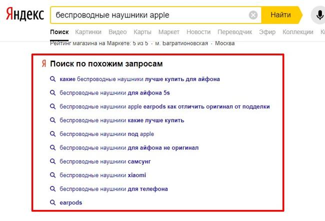 Блок Поиск по похожим запросам в Яндекс