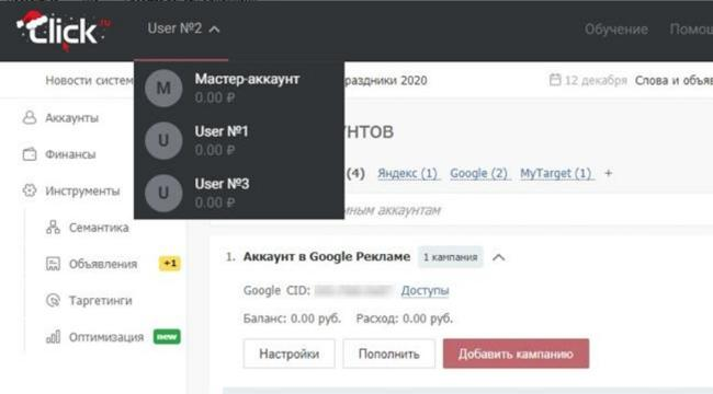 Переключение между аккаунтами в Click.ru