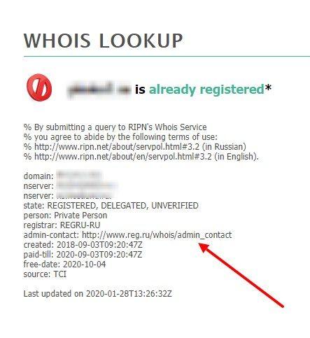 Сбор информации о домене
