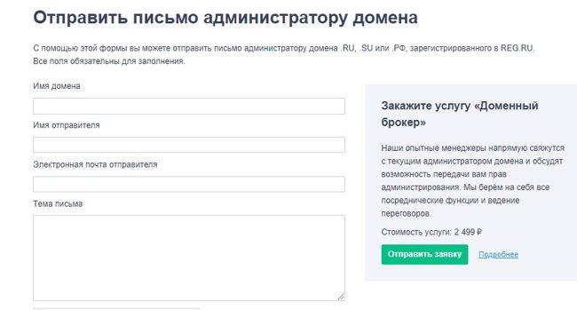 Форма для отправки запроса к владельцу домена