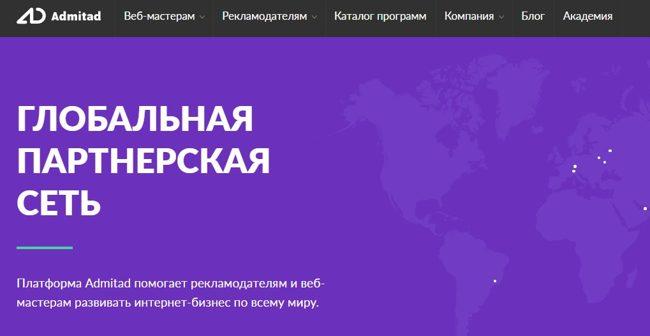 CPA сеть - Admitad