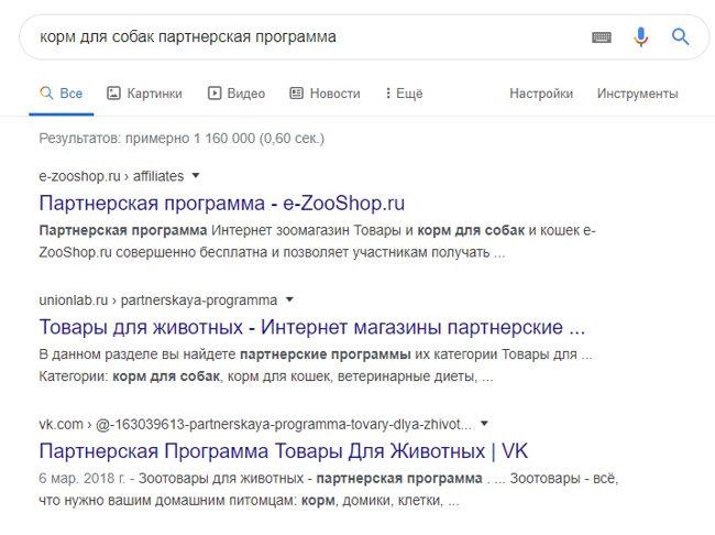 Поиск партнёрской программы в Гугл