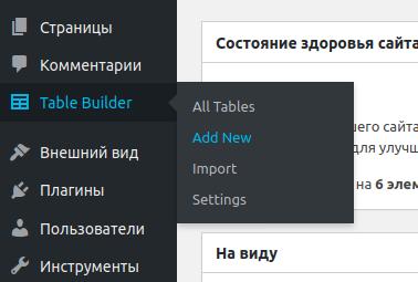 Добавление новой таблицы