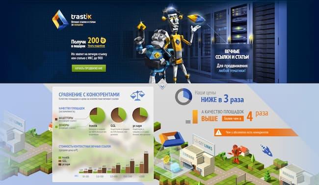 Как купить качественные ссылки в Trastik.com