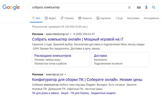 Реклама в поисковой выдачи Гугл
