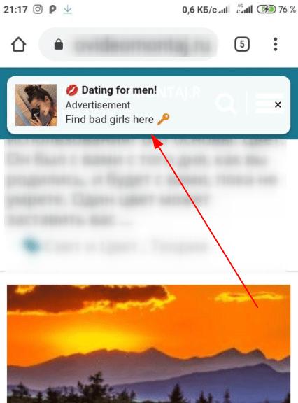 Формат рекламы InPage Push