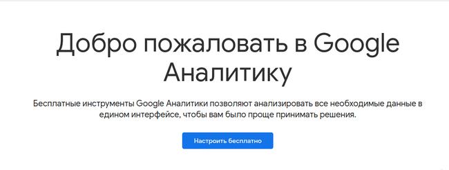 Переход на сайт Гугл Аналитика