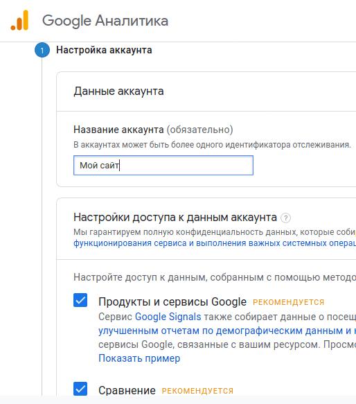 Создание аккаунта в Гугл Аналитика