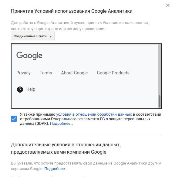 Соглашение Гугл об использовании