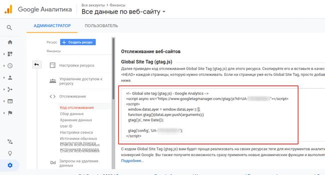 Код Гугл Аналитики