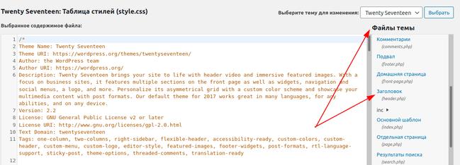 Переход к файлу header.php