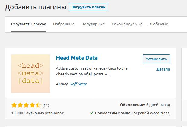 Установка плагина Head Meta Data