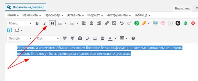 Использование тега цитаты на сайте WordPress